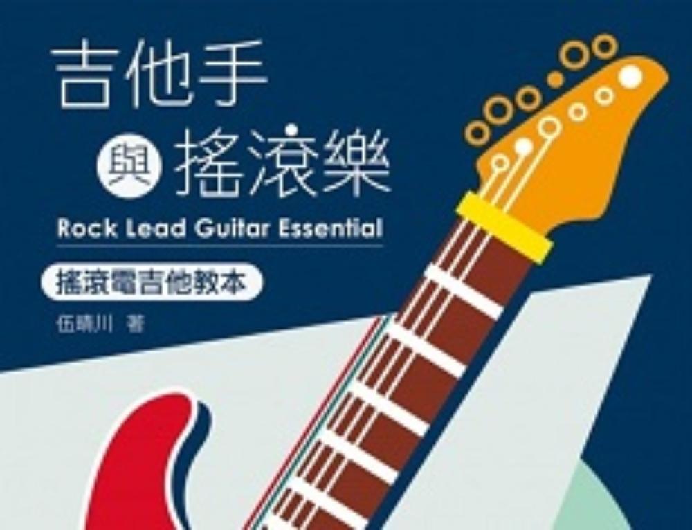 吉他手與搖滾樂- 伍晴川